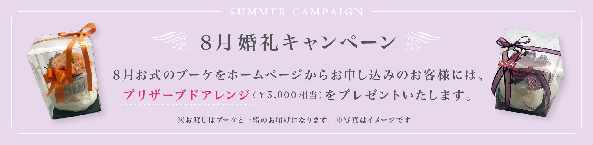 8月婚礼キャンペーン|8月お式のブーケをホームページからお申し込みのお客様には、プリザーブドアレンジ(¥5,000相当)をプレゼントいたします。