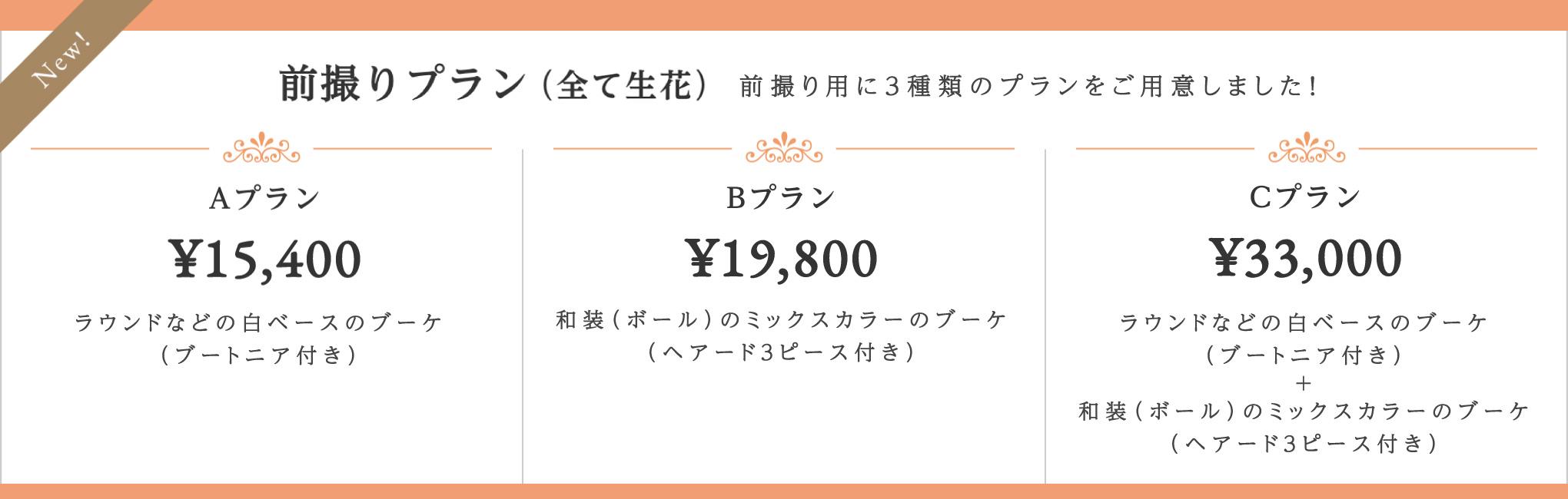 前撮りプラン(全て生花)|Aプラン:¥15,400(ラウンドなど白ベース、ブートニア)|Bプラン:¥19,800(和装ボールブーケ色ミックス、ヘアード3ピース)|Cプラン:¥33,000(ラウンドなど白ベース、ブートニア付、和装ボールブーケ色ミックス、ヘアード3ピース)