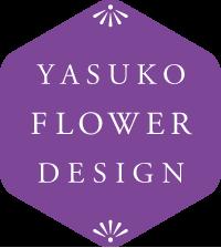 ヤスコフラワーデザイン|ウェディング・ブーケ、会場装花をお探しなら「ヤスコフラワーデザイン」にお任せください。